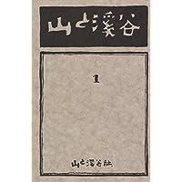 山と溪谷 創刊号 復刻版 完全版 [雑誌]