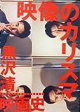 映像のカリスマ―黒沢清映画史