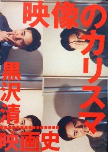 映像のカリスマ―黒沢清映画史の詳細を見る
