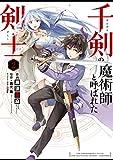 千剣の魔術師と呼ばれた剣士 2巻 (デジタル版ビッグガンガンコミックス) 画像