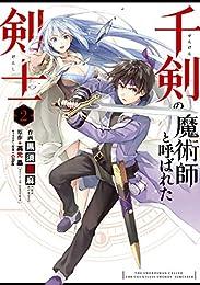 千剣の魔術師と呼ばれた剣士 2巻 (デジタル版ビッグガンガンコミックス)