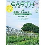 EARTH JOURNAL(5) 2017年 10 月号 [雑誌]: FQ JAPAN 増刊