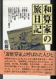 和算家の旅日記