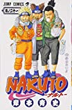 Naruto, Volume 21 (Japanese Edition) by Unknown(2004-03-01)