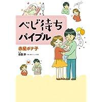 ベビ待ちバイブル (中経☆コミックス)