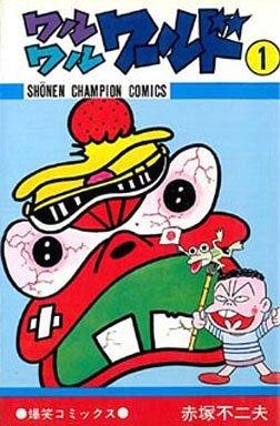 ワルワルワールド 1 (少年チャンピオンコミックス)