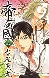 帝一の國 3 (ジャンプコミックス)
