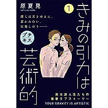 きみの引力は芸術的 プチキス(1) (Kissコミックス)