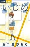 いじめ 凍りついた教室 (ちゃおフラワーコミックス)