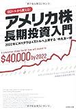 アメリカ株 長期投資入門—2022年にNYダウは4万ドルへ上昇する