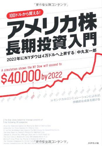 アメリカ株 長期投資入門―2022年にNYダウは4万ドルへ上昇するの詳細を見る