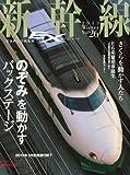 新幹線 EX (エクスプローラ) 2013年3月号