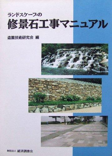 ランドスケープの修景石工事マニュアル