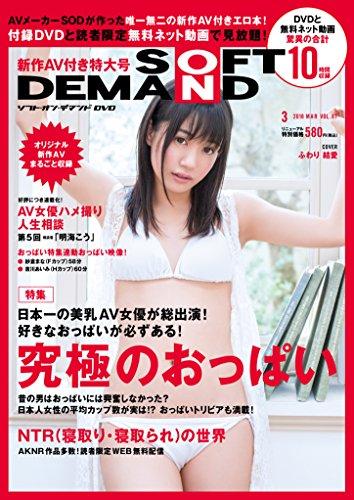 ソフト・オン・デマンドDVD 3月号 vol.81