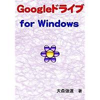 Googleドライブ for Windows