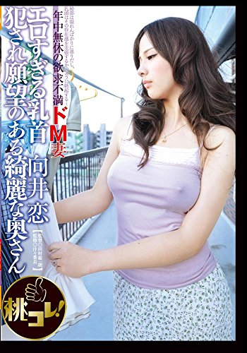 向井恋(AV女優)
