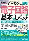 図解入門よ~くわかる最新電子回路の基本としくみ (How‐nual Visual Guide Book)