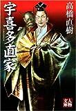 宇喜多直家 (人物文庫)