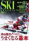 月刊スキーグラフィック 2019年11月号 画像