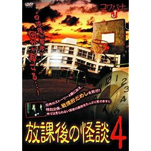 放課後の怪談 4 HOX-004 [DVD]