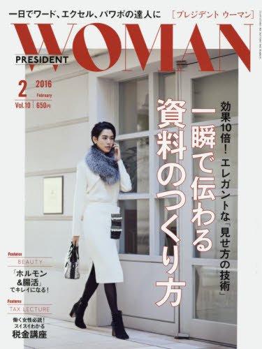 PRESIDENT WOMAN(プレジデントウーマン) 2016年 02 月号 [雑誌]の詳細を見る