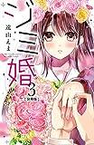 ジミ婚 分冊版(3) (なかよしコミックス)