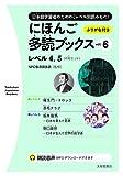 にほんご多読ブックス vol. 6