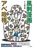 風刺漫画 アベ政権