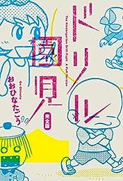 ドリル園児 完全版 (ビームコミックス)