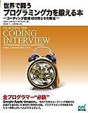 世界で闘うプログラミング力を鍛える本 ~コーディング面接189問とその解法~