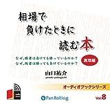 [オーディオブックCD] 相場で負けたときに読む本 真理編 (<CD>)