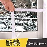 Loobani 冷気ストップライナー 結露防止シート 二重窓原理 窓ガラス断熱シート 暖房効果アップ 隙間風対策 省エネフィルム 超透明 DIY 両面テープ付き すべて窓枠適用 (120x250cm)