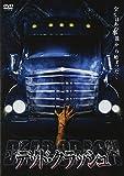 デッド・クラッシュ[DVD]