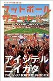 フットボールサミット第18回 アイシテルニイガタ J1昇格11年目の未来