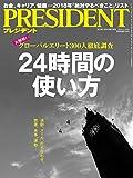PRESIDENT (プレジデント) 2018年1/29号(24時間の使い方)