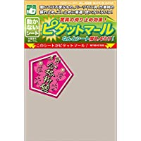 シモムラアレック ピタットマール 合格祈願 Special Ver. プラモデル用工具 AL-K69GO