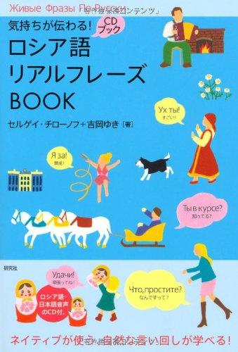 気持ちが伝わる! ロシア語リアルフレーズBOOK (CD付) (リアルフレーズBOOKシリーズ)の詳細を見る