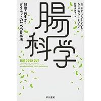 腸科学――健康・長生き・ダイエットのための食事法 (ハヤカワ・ノンフィクション文庫)