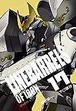 鉄のラインバレル 完全版 17(ヒーローズコミックス)