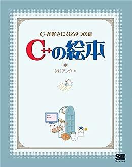 [株式会社アンク]のC++の絵本