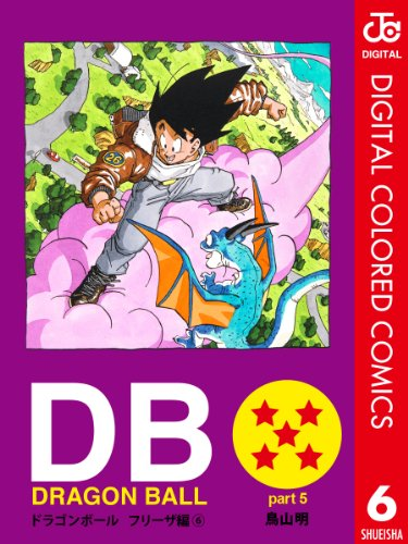 DRAGON BALL カラー版 フリーザ編 6 (ジャンプコミックスDIGITAL)