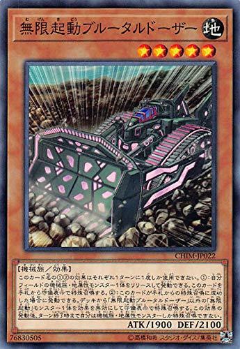 遊戯王 CHIM-JP022 無限起動ブルータルドーザー (日本語版 ノーマル) カオス・インパクト