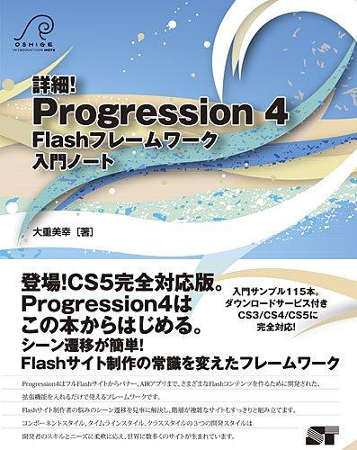 詳細!Progression 4 Flashフレームワーク入門ノート (Oshige introduction note)の詳細を見る