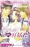 Gentle? or wild? (カルト・コミックス sweetセレクション)