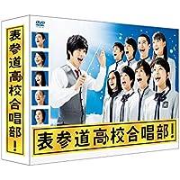【Amazon.co.jp限定】表参道高校合唱部 DVD-BOX