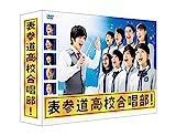 表参道高校合唱部 DVD-BOX