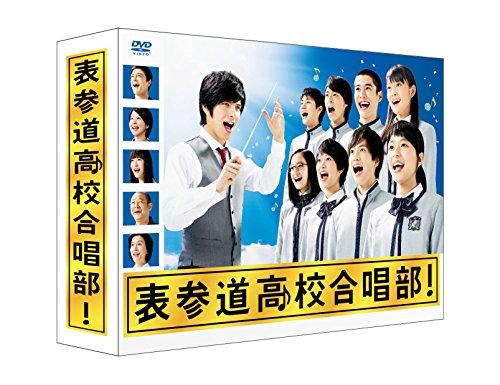 表参道高校合唱部 DVD-BOXの詳細を見る