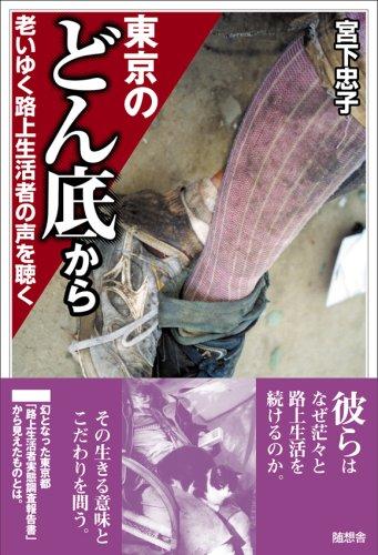 東京のどん底から―老いゆく路上生活者の声を聴くの詳細を見る