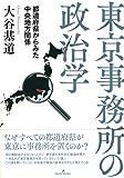 東京事務所の政治学: 都道府県からみた中央地方関係