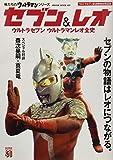 俺たちのウルトラマンシリーズ セブン&レオ (HINODE MOOK 459)